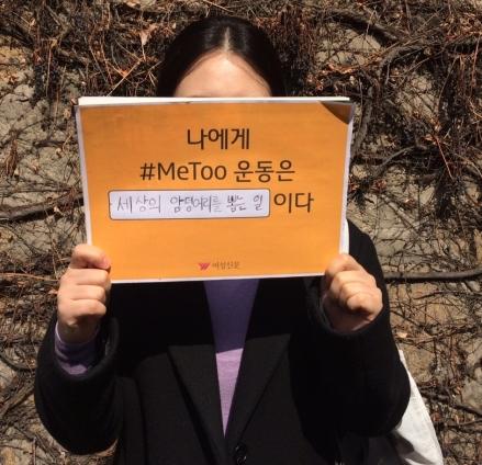 김사라(29·대학원생)씨가 피켓을 들고 있다. ⓒ여성신문