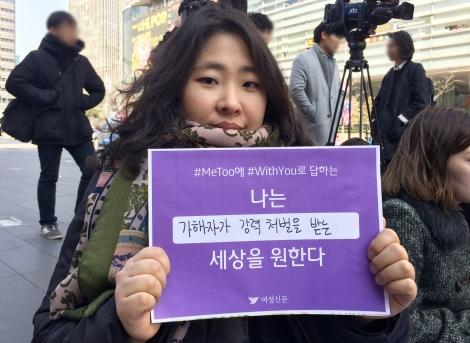 조연행(44·서울YWCA 활동가)씨가 피켓을 들고 있다. ⓒ여성신문
