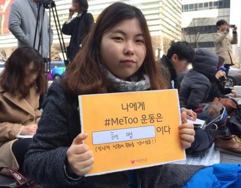 황경희(30·서울YWCA 활동가)씨가 피켓을 들고 있다. ⓒ여성신문
