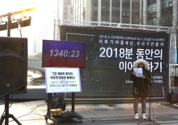 23일 오전 서울 청계광장에서 '2018분 이어말하기'가 1340분째 진행되며 발언이 이어지고 있다. ⓒ이정실 여성신문 사진기자