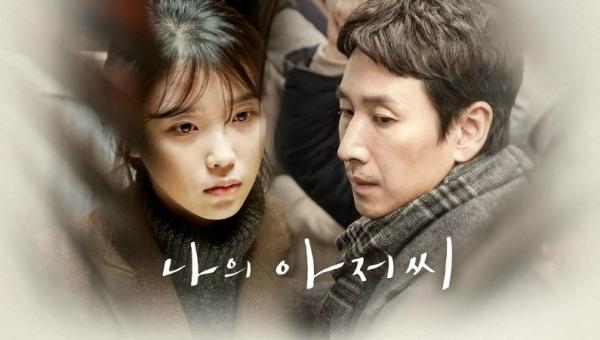 지난 3월 21일 막을 올린 tvN 드라마 '나의 아저씨' ⓒtvN