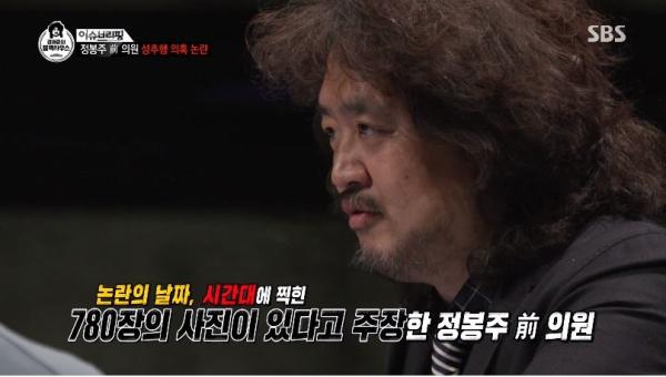 SBS 김어준의 블랙하우스 22일자 방송 장면. 정봉주 전 의원의 성추행 논란을 둘러싼 사건 당일 그의 행적이 기록된 780여 장의 사진을 블랙하우스에서 단독으로 입수해 이를 분석했다고 소개했다.