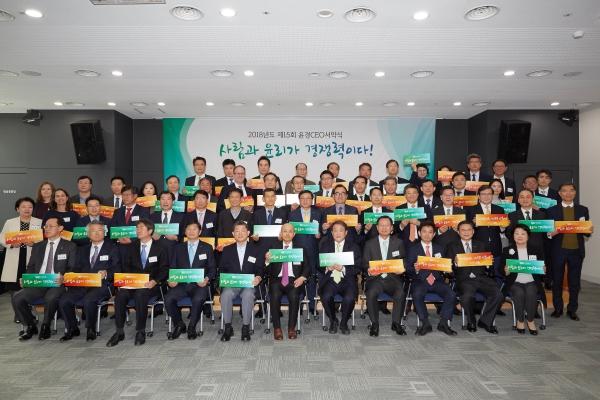 28일 오전 10시 서울글로벌센터빌딩 국제회의장에서 2018년도 제15회 윤경CEO 서약식이 열렸다. 서약식에 참석한 100여명의 CEO가 기념사진을 찍고 있다. ⓒ윤경SM포럼