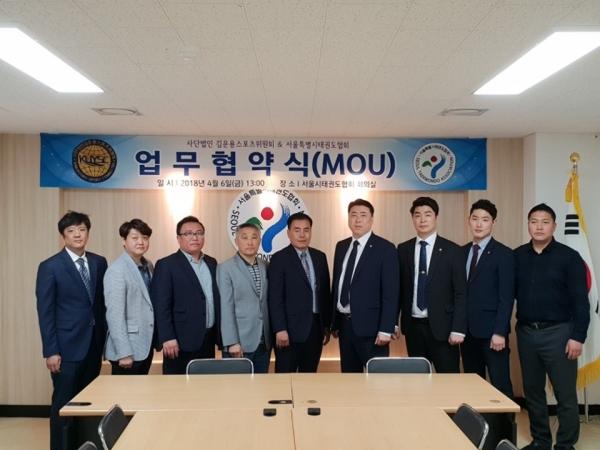김운용스포츠위원회와 서울특별시태권도협회가 6일 오후 1시 서태협 회의실에서 MOU를 체결했다. ⓒ김운용스포츠위원회