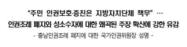 """이성호 국가인권위원회 위원장은 4월 6일 성명을 발표하고 충남인권조례 폐지에 """"강한 유감을 표했다."""