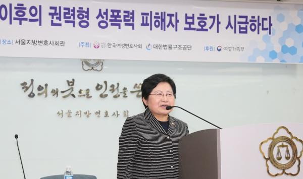 정현백 여가부 장관이 6일 서울지방변호사회관에서 열린 '권력형 성폭력 피해자 지원 및 보호를 위한 공동세미나'에서 축사를 하고 있다. ⓒ여성가족부 제공