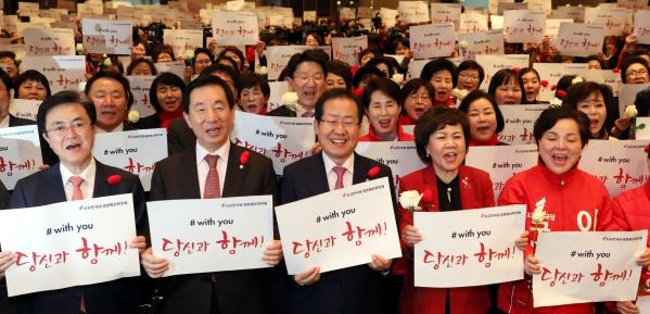 3월 6일 오후 서울 여의도 중소기업중앙회에서 진행된 제1차 자유한국당 전국여성대회에서 홍준표 대표와 김성태 원내대표, 김순례 중앙여성위원장 등 참석자들이 당신과 함께라는 손피켓을 들고 미투운동을 지지하고 있다.