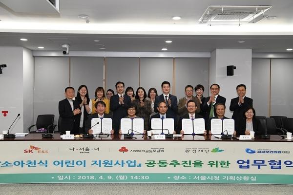 4월 9일 환경재단과  SK E&S, 사회복지공동모금회, 서울시공공보건의료재단은 서울시 신청사에서 '저소득층 소아천식 어린이 지원사업 협약'을 맺었다. ⓒ환경재단 제공