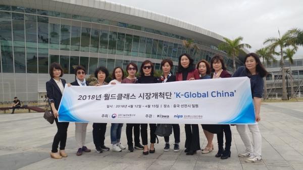 2018년 월드클래스 시장개척단이 12일 오후 중국 선전시에 도착해 기념사진을 찍고 있다. IT분야 여성기업들의 판로를 개척하고 글로벌 경쟁력을 강화하기 위해 파견된 이번 시장개척단에는 전현경 IT여성기업인협회 회장을 비롯해 IT 분야 여성기업 대표들이 참석했다. ⓒIT여성기업인협회