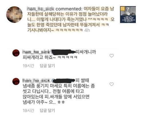 동두천소방서에 근무하는 소방관A씨의 계정으로 추정되는 SNS에 올라온 글
