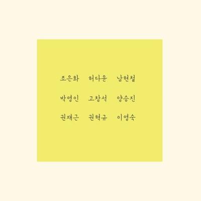 싱어송라이터 시와, 김목인, 황푸하가 세월호 참사 희생자 중 미수습자들을 추모하기 위해 지난해 4월 발표한 프로젝트 앨범 '집에 가자'
