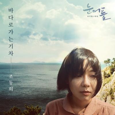 12일 공개된 조동희의 신곡 '바다로 가는 기차' ⓒMnet