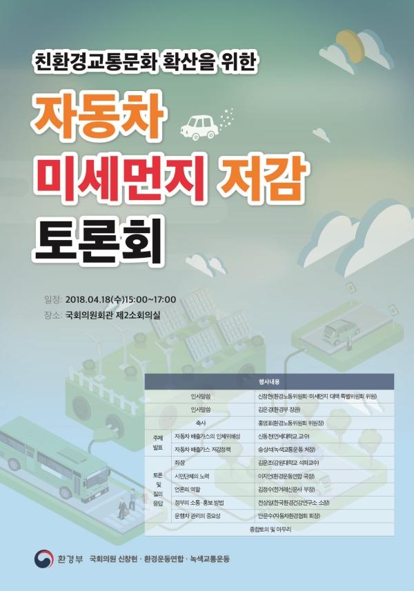 '친환경교통문화 확산을 위한 자동차 미세먼지 저감 토론회'