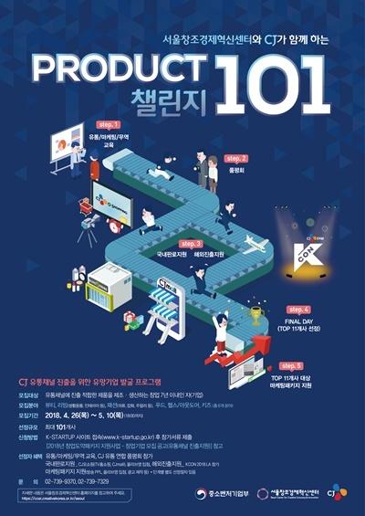 CJ그룹의 작은기업 육성 프로젝트 프로덕트(Product) 101 모집 포스터 이미지