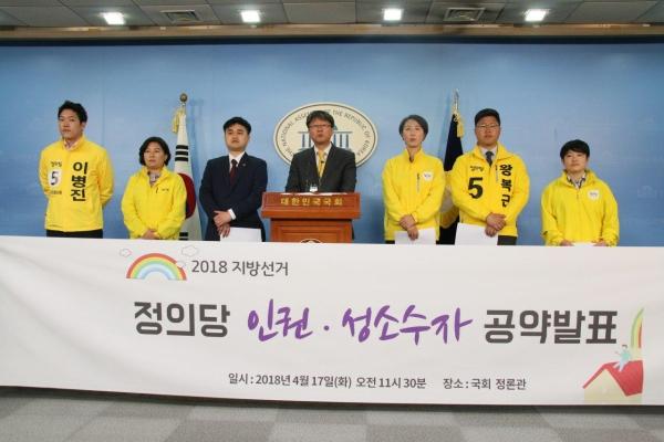 김용신 정의당 정책위의장과 6.13 지방선거 예비후보들이 17일 국회 정론관에서 인권·성소수자 공약을 발표했다. ⓒ정의당