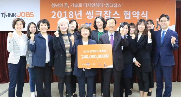 한국YWCA연합회는 지난 12일 오전 서울 명동에 위치한 한국YWCA강당에서 한국씨티은행과 '씽크잡스' 협약을 맺었다. ⓒ한국YWCA연합회 제공