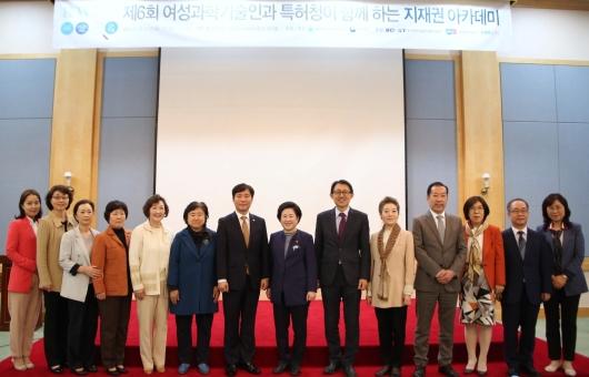 대한여성과학기술인회는 지난 17일 대전 유성구 충남대에서 '제6회 지재권 아카데미'를 열었다. 행사를 마친 후 참석자들이 자리를 함께했다. ⓒ대한여성과학기술인회 제공