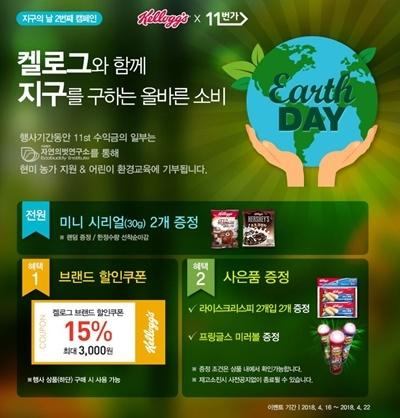 켈로그 X 11번가 지구의날 캠페인 ⓒ농심켈로그