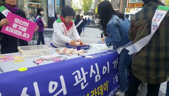 대전YWCA성폭력·가정폭력상담소는 18일 오후 대전 중구 은행동 으능정이문화의거리에서 '보라데이 합동캠페인'을 펼쳤다. ⓒ대전YWCA성폭력·가정폭력상담소