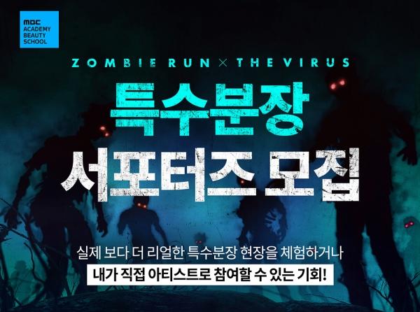 MBC아카데미뷰티스쿨 '특수분장 서포터즈' 모집 ⓒMBC아카데미뷰티스쿨