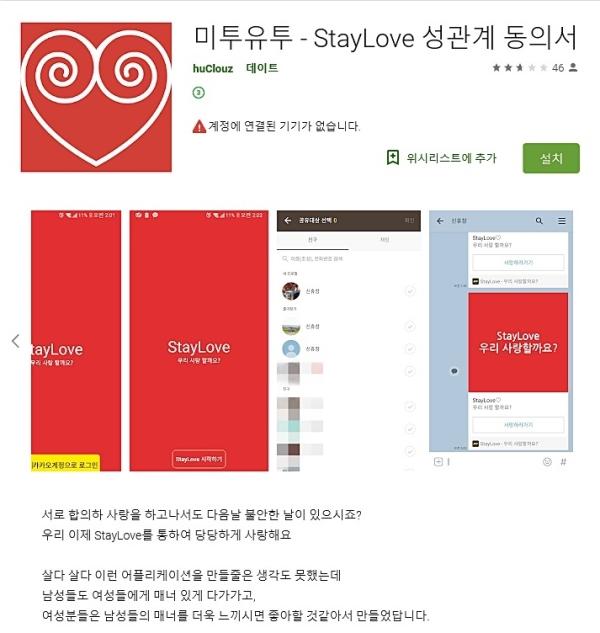 '미투유투 - StayLove 성관계 동의서' 앱 설치 화면 ⓒ구글플레이 캡처
