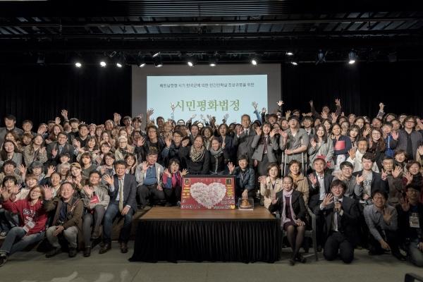 '베트남전쟁 시기 한국군에 의한 민간인학살 진상규명을 위한시민평화법정' 참석자들이 종료 후 기념촬영을 하고 있다.