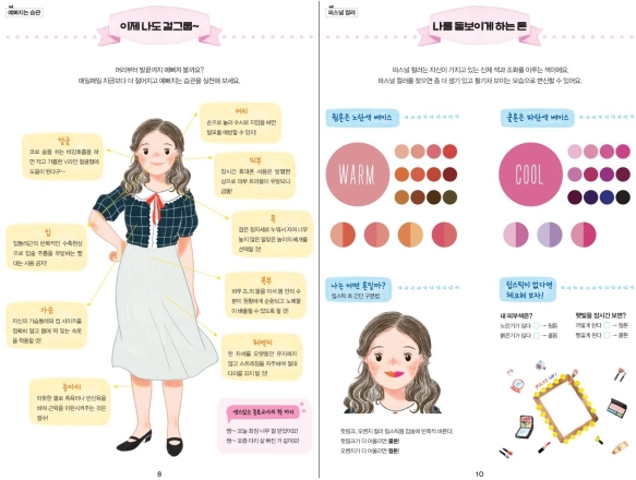 유아교육잡지를 제작·판매하는 '꼬망세'가 발간한 교사 교육자료 '아이러브쌤'에 실린 내용 중 일부. ⓒSNS 캡처