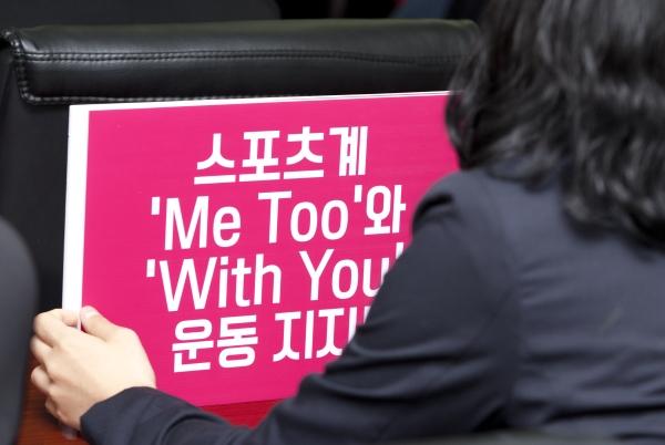 성차별과 성폭력 없는 체육계를 만들자는 목소리가 높다. 25일 서울 방이동 올림픽파크텔에서 열린 제56회 체육주간 기념 여성스포츠 인권개선 퍼포먼스 참석자가 피켓을 들고 여성 체육인들의 인권 보장을 촉구하는 구호를 외치고 있다.