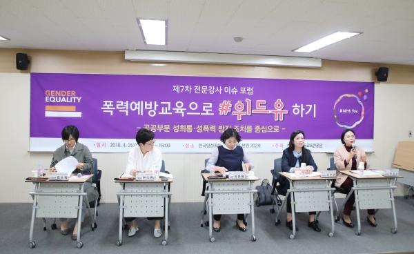 한국양성평등교육진흥원은 25일 양평원 본원에서 '제 제7차 전문강사 이슈 포럼'을 열었다. ⓒ한국양성평등교육진흥원 제공