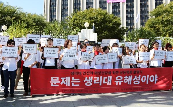 2017년 9월28일 서울 광화문 정부서울청사 앞에서 '생리대 안전과 여성건강을 위한 행동 네트워크(가칭)' 출범식이 열렸다. ⓒ이정실 여성신문 사진기자