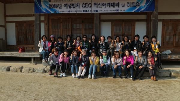 (사)한국여성벤처협회 대구경북지회는 지난 27일부터 이틀간 청송 민예촌에서 '여성벤처CEO 혁신아카데미 및 워크숍'을 개최하고 정승댁 앞에서 기념촬영을 하고있다. ⓒ(사)한국여성벤처협회 대구경북지회