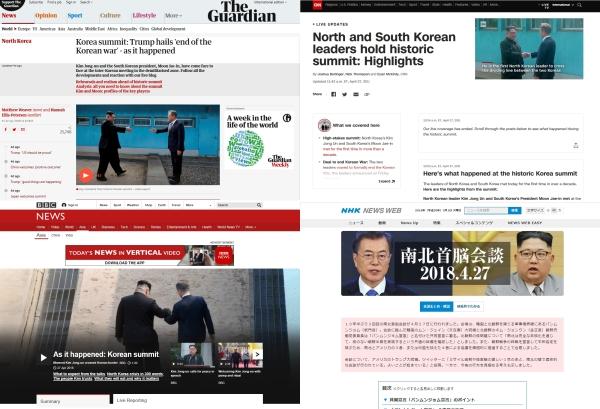 남북정상회담 소식을 모아 소개하는 해외 뉴스 웹사이트 화면 ⓒThe Gruardian, CNN, BBC, NHK