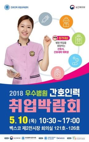 간호인력취업박람회 포스터 ⓒ대한간호협회