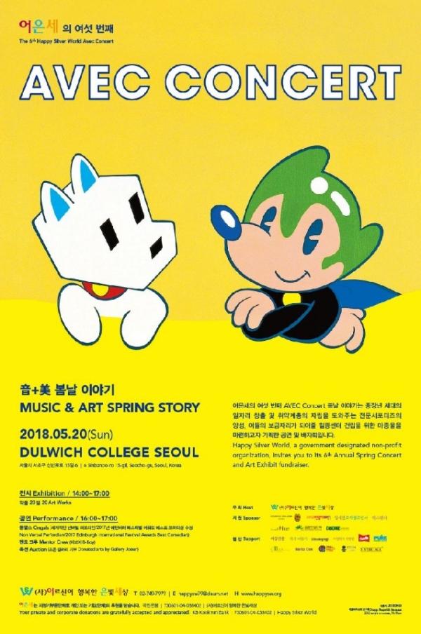 ㈔어르신이행복한은빛세상이 오는 20일 여는 '여섯번째 아베크 콘서트' 포스터 ⓒ㈔어르신이행복한은빛세상