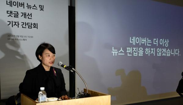 한성숙 네이버 대표이사 사장이 9일 오전 서울 강남구 네이버 파트너스퀘어에서 열린 네이버 뉴스 및 댓글 개선 기자간담회에서 개선 방향을 발표하고 있다.