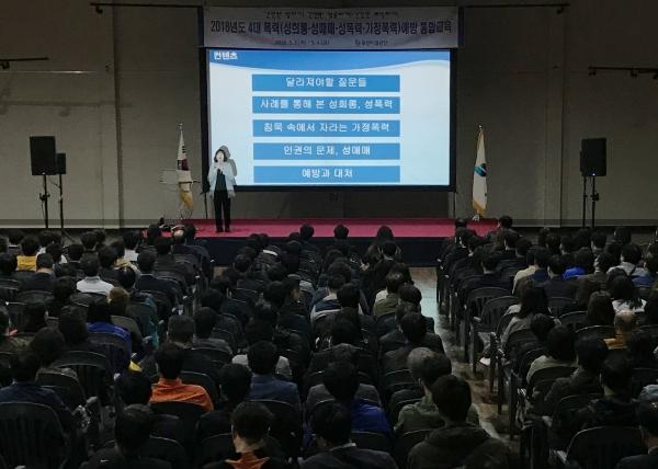 부산시설공단(이사장 김영수)은 지난 3일과 4일 양일간 부산시민공원 백산홀에서  임직원을 대상으로 4대폭력 예방교육을 실시했다. ⓒ부산시설공단