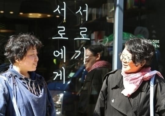 나낮잠(왼쪽) 출판사 '움직씨' 대표와 노유다 대표가 서울 연남동 '책방서로' 앞에서 서로를 바라보며 웃고 있다. ⓒ이정실 여성신문 사진기자