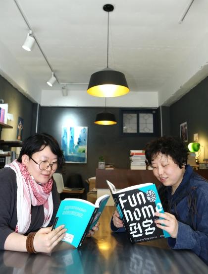 노유다(왼쪽) 대표와 나낮잠 대표가 움직씨를 통해 지난해 출간한 『펀 홈』을 보고 있다. ⓒ이정실 여성신문 사진기자