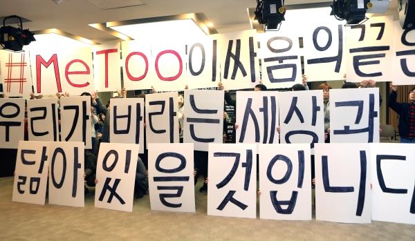 340여개 여성‧노동‧시민단체들과 미투 운동을 지지하는 160여명의 사람들이 참여한 '#미투 운동과 함께하는 시민행동'이 3월15일 서울 중구 한국프레스센터 기자회견장에서 출범식을 열었다. ⓒ이정실 여성신문 사진기자