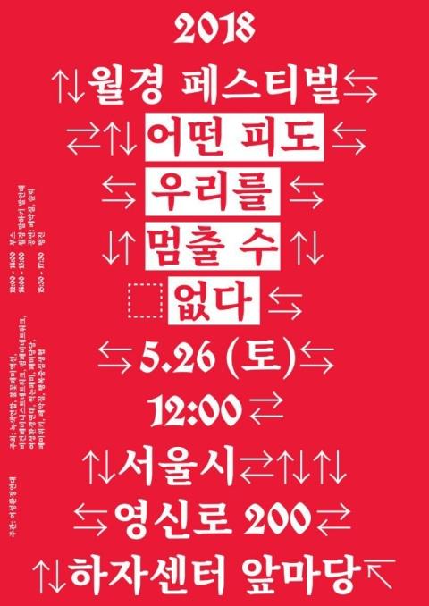 2018 월경페스티벌 포스터