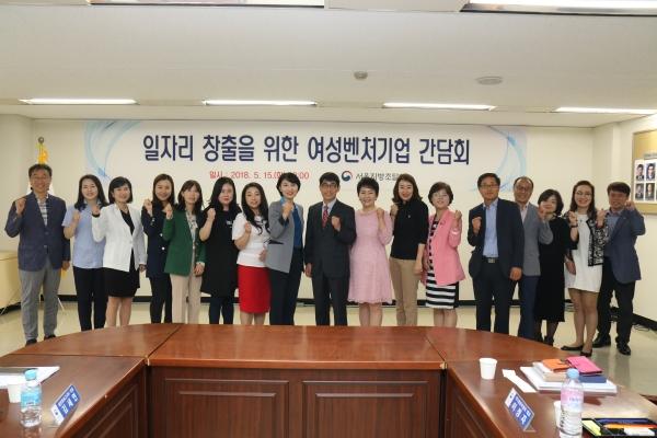 한국여성벤처협회는 15일 서울지방조달청에서 여성기업의 공공조달시장 판로확대를 위한 간담회를 진행했다. ⓒ한국여성벤처협회