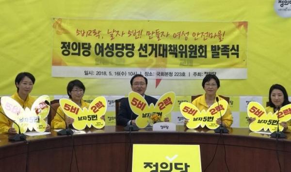 16일 국회 본청에서 정의당 여성당당 선거대책위원회 발족식이 열렸다. ⓒ정의당
