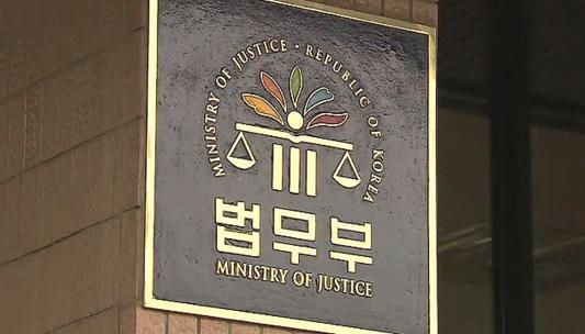 """법무부 본부와 산하 조직에서 근무하는 여성의 61.6%가 """"성희롱, 성범죄 등 성적 침해행위를 경험했다""""는 설문조사 결과가 나왔다. ⓒ뉴시스·여성신문"""