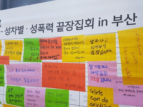 부산1차 성차별·성폭력 끝장집회가 지난 17일 오후 부산 서면 하트조형물 앞에서 진행했다 ⓒ김수경 기자