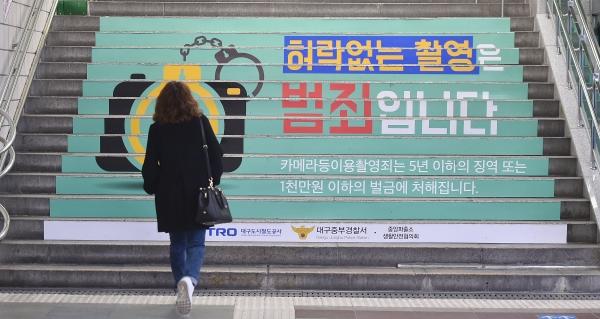 지난해 12월 6일 오전 대구시 중구 지하철 1호선 중앙로역 계단에 '허락 없는 촬영은 범죄입니다'라고 적힌 불법촬영 금지 문구가 지나는 시민의 눈길을 끌고 있다. ⓒ뉴시스·여성신문