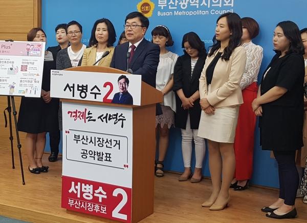 자유한국당 서병수 부산시장 후보는 지난 24일 오후 부산시의회 브리핑 룸에서 저출산 관련 공약인 아이맘 플랜플러스 공약을 발표했다.