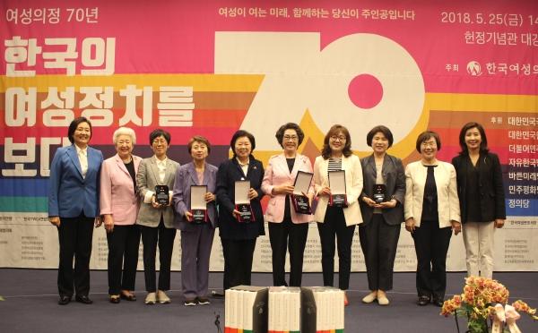 한국여성의정은 25일 오후 2시 국회 헌정기념관 대강당에서 『한국의 여성정치를 보다』 북콘서트를 개최하고 6개 단체 및 기관에 감사패를 수여했다. ⓒ진주원 여성신문 기자