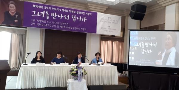 고 박영숙 전 여성재단 이사장의 5주기 추모식에서 박영숙을 다시 만나다라는 주제로 콘퍼런스가 열렸다.