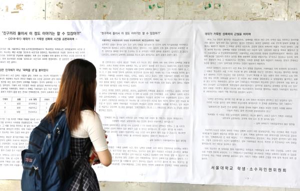 30일 오전 학생들이 서울대 중앙도서관 게시판에 붙은 대학가 일대일 카톡방 성폭력 사건을 공론화 자보를 보고 있다. ⓒ이정실 사진기자