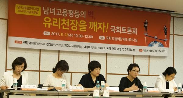 지난해 8월 국회에서 열린 남녀고용평등법 제정 30주년 기념 토론회 ⓒ이정실 여성신문 사진기자